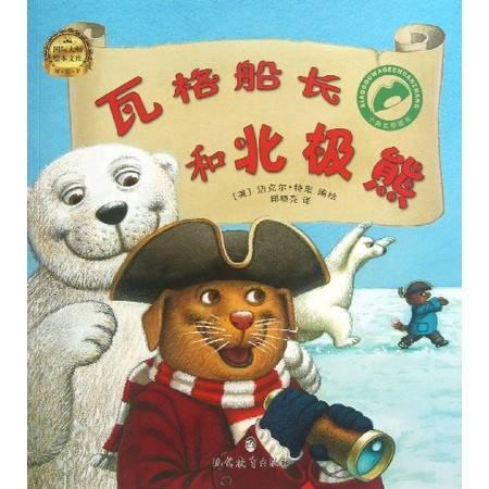 瓦格船长和北极熊(小狗瓦格船长)/国际大师绘本文库