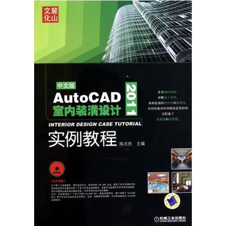 AutoCAD2011中文版室内装潢设计实例教程(附光盘)