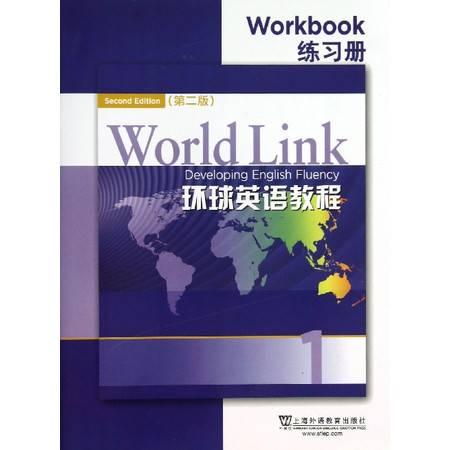 环球英语教程(1练习册第2版)