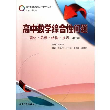 高中数学综合性问题--强化思想结构技巧(第2版)/高中数学