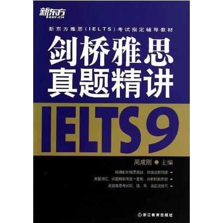 剑桥雅思真题精讲(9新东方雅思IELTS考试指定辅导教材)