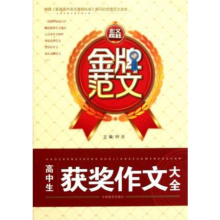 高中生获奖作文大全/金牌范文