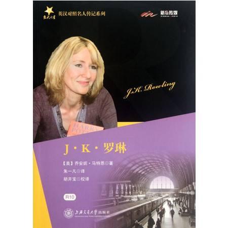 J·K·罗琳/英汉对照名人传记系列