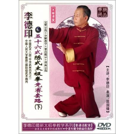 DVD李德印五十六式陈式太极拳竞赛套路(下)