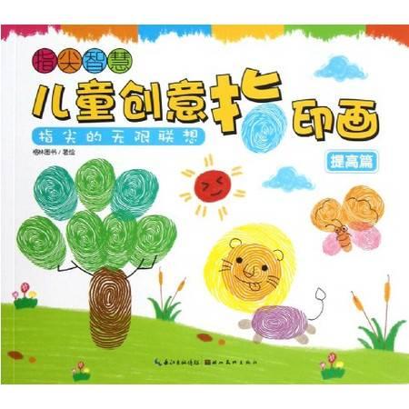 儿童创意指印画(提高篇)/指尖智慧