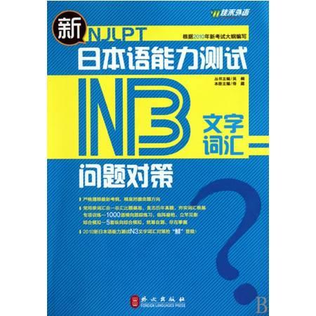 新日本语能力测试问题对策(N3文字词汇)