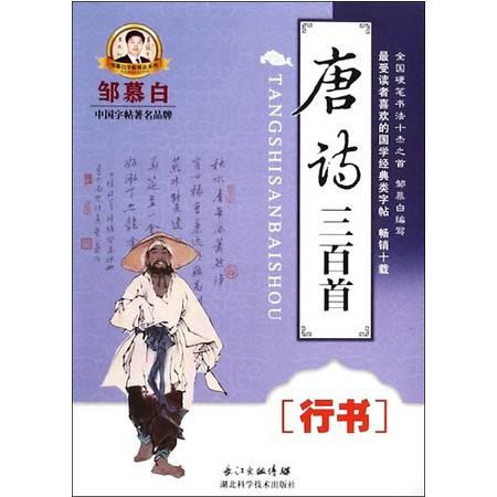 唐诗三百首(行书)/邹慕白字帖精品系列