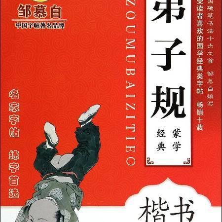 弟子规(楷书)/邹慕白字帖精品系列