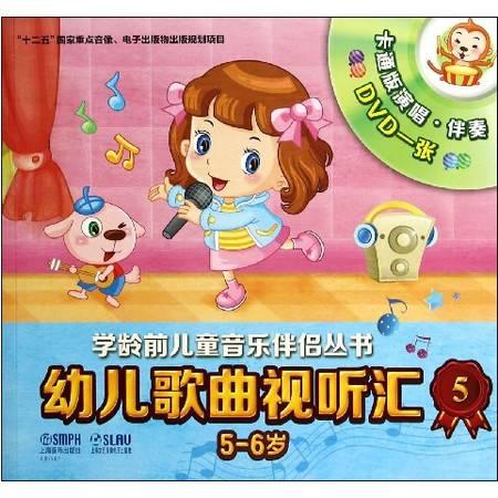 幼儿歌曲视听汇(附光盘5 5-6岁)/学龄前儿童音乐伴侣丛书