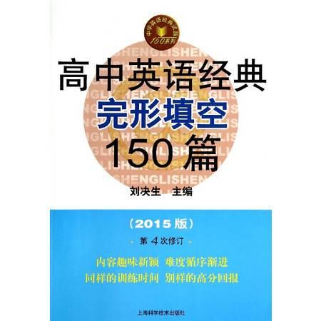 高中英语经典完形填空150篇(2015版第4次修订)/中学