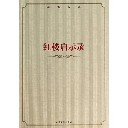 红楼启示录/王蒙文集