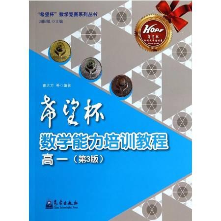 希望杯数学能力培训教程(高1第3版)/希望杯数学竞赛系列丛书