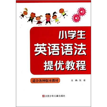 小学生英语语法提优教程