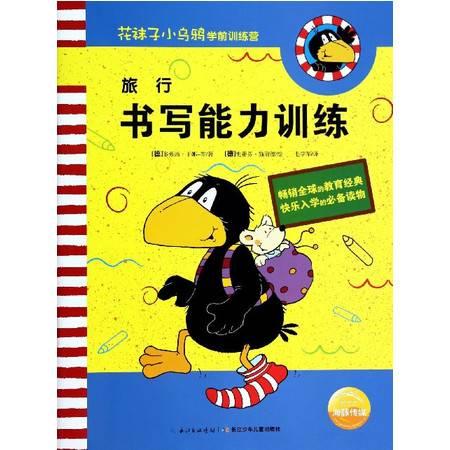旅行(书写能力训练)/花袜子小乌鸦学前训练营