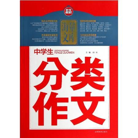 中学生分类作文/海量文库