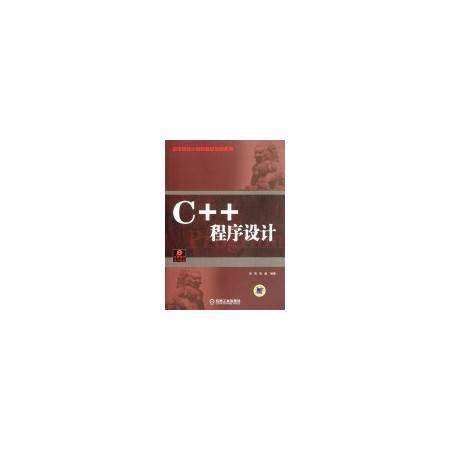 C++程序设计/高等院校计算机精品教材系列