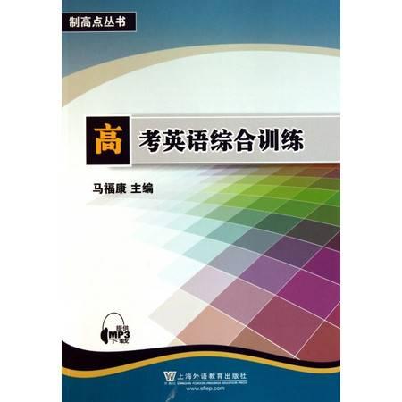 高考英语综合训练/制高点丛书