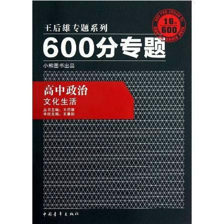 高中政治(文化生活)/600分专题王后雄专题系列