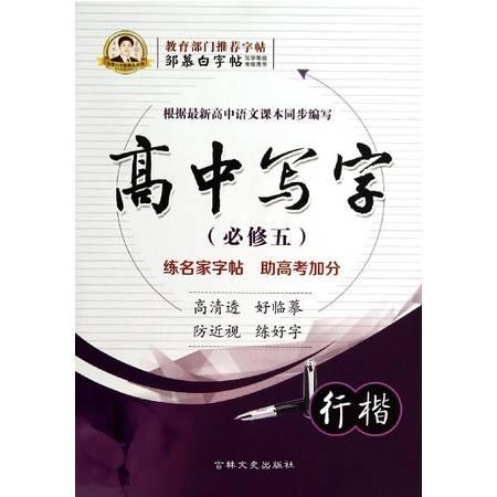 高中写字(必修5行楷)/邹慕白字帖