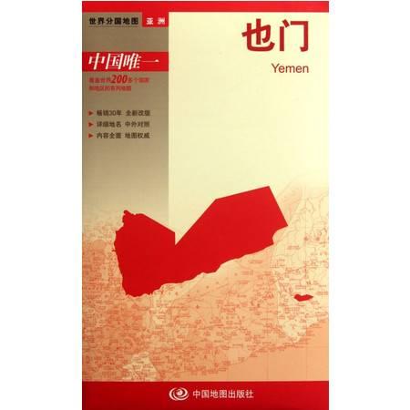 也门/世界分国地图
