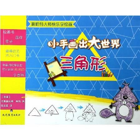 小手画出大世界(三角形)/跟哈特大师快乐学绘画