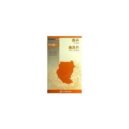 苏丹南苏丹(1:4900000)/世界分国地图