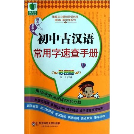 初中古汉语常用字速查手册(彩图版)/图解初中基础知识必背随