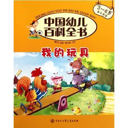 我的玩具(3-6岁亲子共读)/中国幼儿百科全书