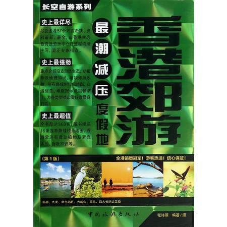 香港郊游/长空自游系列