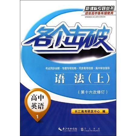 高中英语(1语法上第16次修订)/各个击破新课标专题丛书