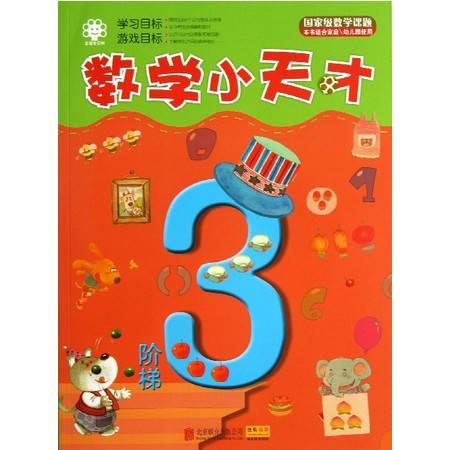 数学小天才(阶梯3本书适合家庭\幼儿园使用)
