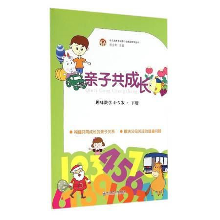亲子共成长(下趣味数学4-5岁)/幼儿园亲子启蒙行动家庭教