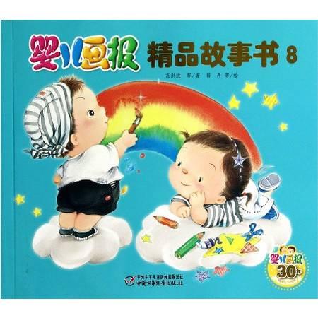 婴儿画报精品故事书(8)