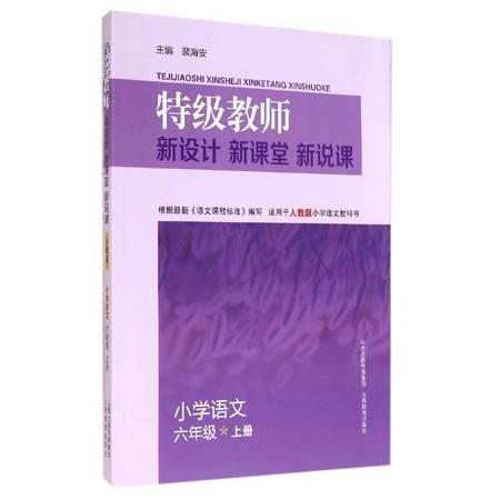 小学语文(6上适用于人教版小学语文教科书)/特级教师新设计