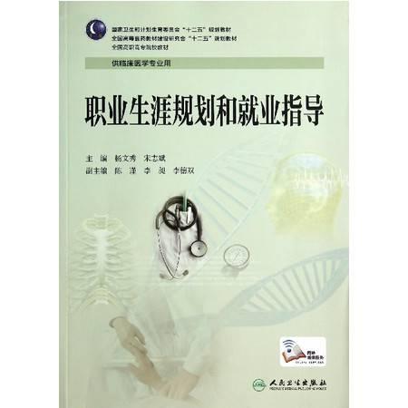 职业生涯规划和就业指导(供临床医学专业用全国高职高专院校教
