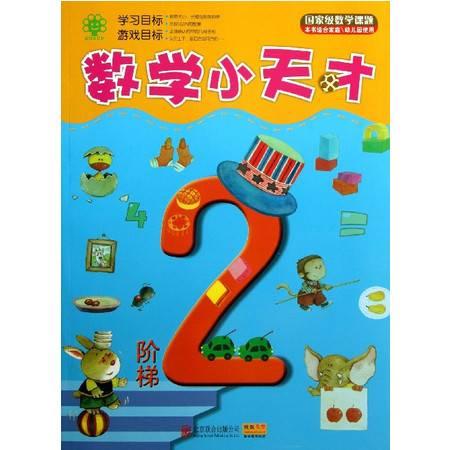 数学小天才(阶梯2本书适合家庭\幼儿园使用)
