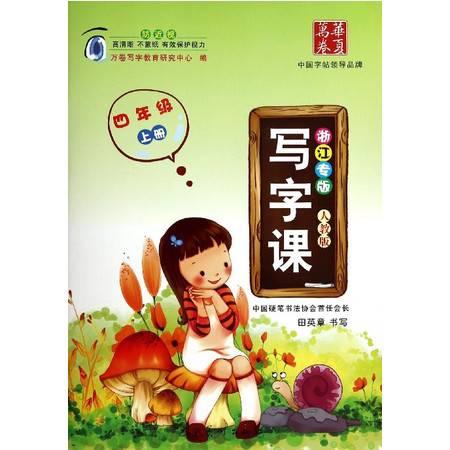 写字课(4上人教版浙江专版)/华夏万卷