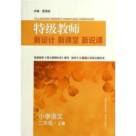 小学语文(2上适用于人教版小学语文教科书)/特级教师新设计