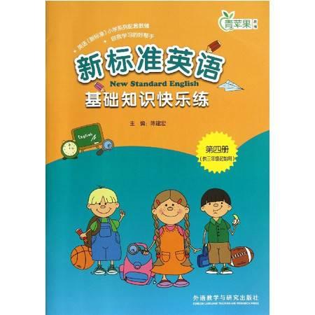 新标准英语基础知识快乐练(第4册供3年级起始用)