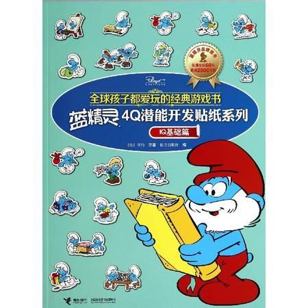 蓝精灵4Q潜能开发贴纸系列(IQ基础篇)/全球孩子都爱玩的