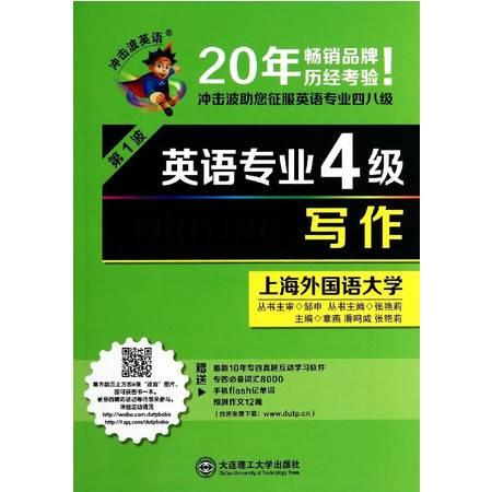 英语专业4级写作/冲击波英语