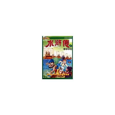 水浒传(4三败高俅)/我的第 一本文学漫画书