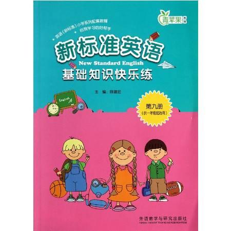新标准英语基础知识快乐练(第9册供1年级起始用)
