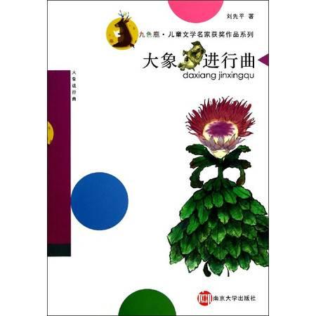 大象进行曲/九色鹿儿童文学名家获奖作品系列