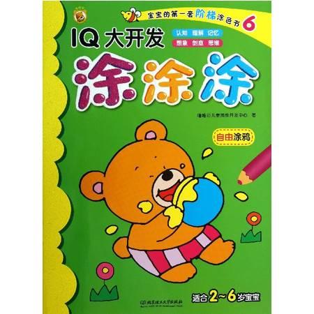 IQ大开发涂涂涂(6自由涂鸦适合2-6岁宝宝)