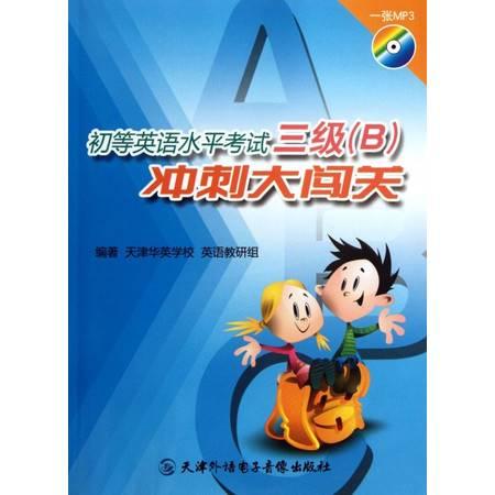 CD-R-MP3初等英语水平考试三级B冲刺大闯关(附书)