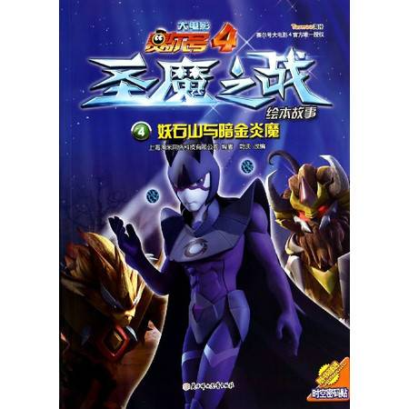 妖石山与暗金炎魔/赛尔号大电影4圣魔之战