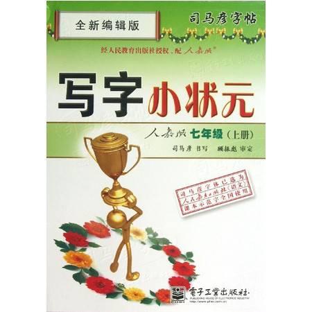 写字小状元(7上人教版全新编辑版)/司马彦字帖