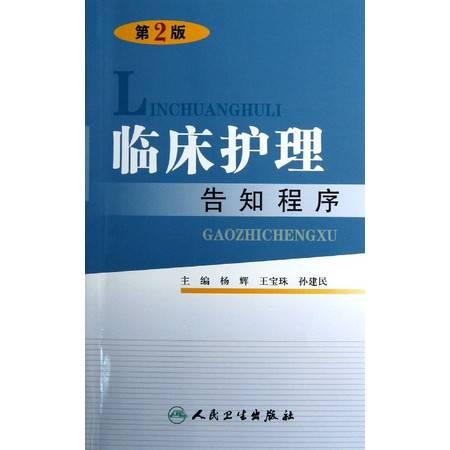 临床护理告知程序(第2版)