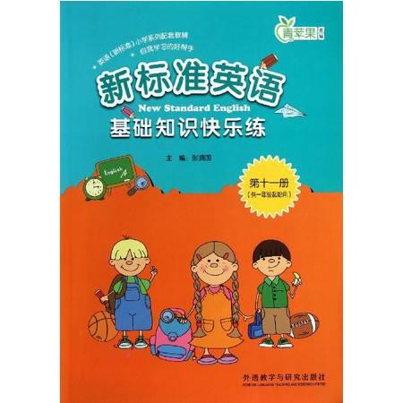 新标准英语基础知识快乐练(第11册供1年级起始用)